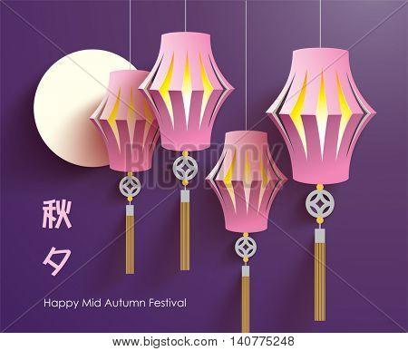 Vector Oriental Paper Lantern. Translation, Main: Mid Autumn Festival (Qiu Xi)