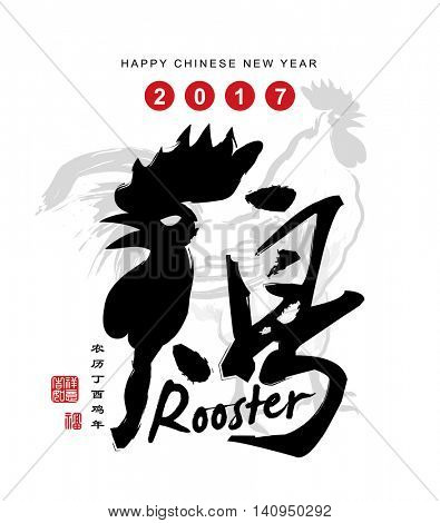 2017 Chinese new year card. Chinese Calligraphy Translation: Rooster. Red stamp translation: Everything is going smoothly and prosperity.
