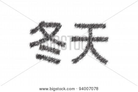 Winter Chinese Text With White Background