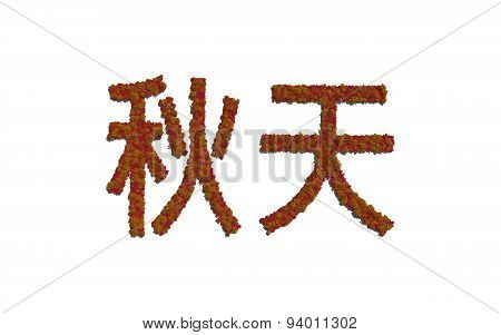 Autumn Chinese Text With White Background