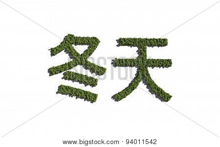 Winter Chinese Text Tree With White Background