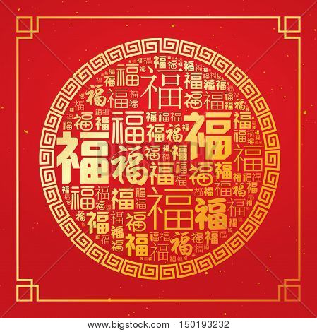 Chinese Calligraphy Fu, meaning Everything is going very smoothly. Translation: Happy Chinese New Year