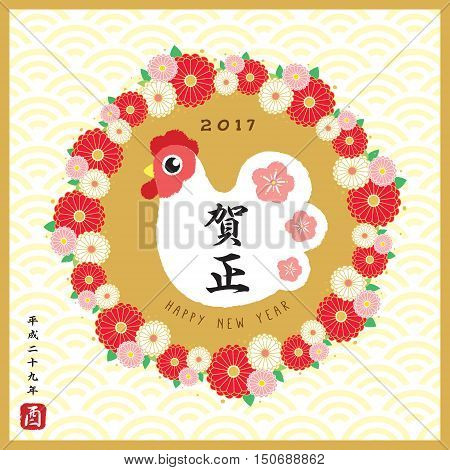 Year of rooster 2017 new year greeting card. Hand drawn rooster / chicken with floral wreath. (translation: New year greetings. Heisei 29 years - era in Japan. You means rooster / chicken)