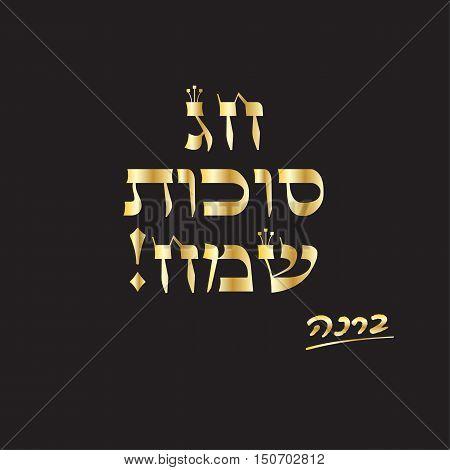 Happy Sukkot Holiday! Hebrew translate: Happy Sukkot Holiday. Vector illustration. Card. Sukkot, Rosh Hashana.