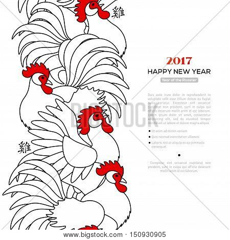 Chinese 2017 New Year Concept. Vertical Seamless Border with White Cocks. Vector illustration. Season Greetings. Hieroglyph Translation - Rooster