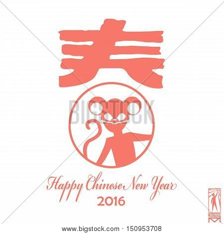 Man Person Basic body position Stick Figure Icon silhouette vector sign,Happy Chinese New Year, new year, monkey, year of the monkey 2016, a monkey, a symbol of Chinese, Oriental,pink