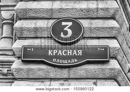 Street Sign For Krasnaya Ploshchad  Aka Red Square, Moscow, Russia