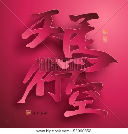 Vector Chinese New Year Paper Graphics. Translation of Chinese Calligraphy: A Heavenly Steed Soaring Across The Skies - A Vigorous and Unconstrained Style. Translation of Stamps: Good Fortune.
