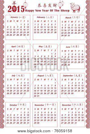 Chinese Calendar 2015.