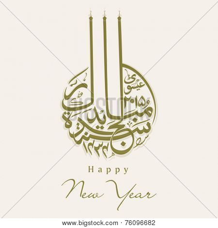 Arabic Islamic calligraphy of text Happy New Year 2015 on beige background.