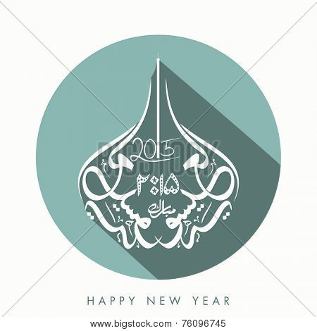 Sticker, tag or label with Arabic Islamic calligraphy of text Happy New Year 2015.