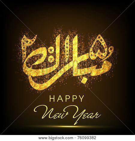Stylish Urdu calligraphy of text Mubarak 2015 (Happy New Year) on shiny dark brown background.