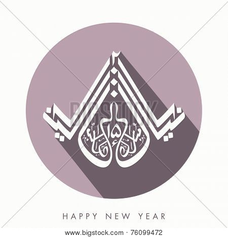 Sticker, tag or label with Arabic Islamic calligraphy of text Happy New Year 2015 on beige background.