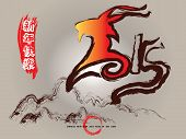 pic of blessed  - Chinese calligraphy mean Year of the goat 2015 - JPG