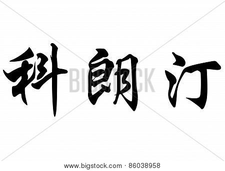 English Name Corentine In Chinese Calligraphy Characters