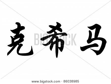 English Name Cosima In Chinese Calligraphy Characters