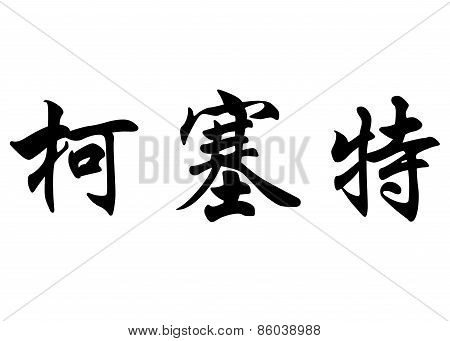 English Name Cosette In Chinese Calligraphy Characters