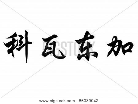 English Name Covadonga In Chinese Calligraphy Characters