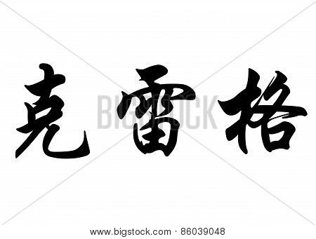 English Name Craig In Chinese Calligraphy Characters