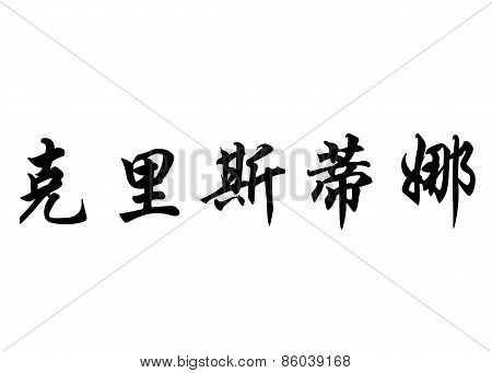 English Name Cristina In Chinese Calligraphy Characters