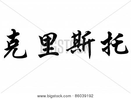English Name Cristo In Chinese Calligraphy Characters