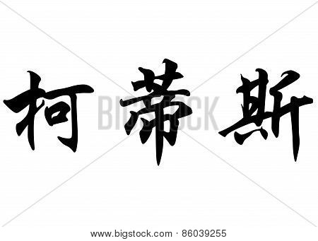 English Name Curtis In Chinese Calligraphy Characters