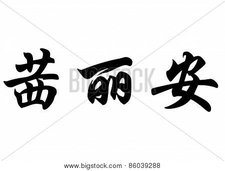 English Name Cyliane In Chinese Calligraphy Characters