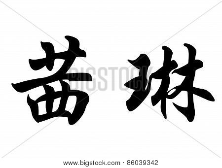 English Name Cyrine In Chinese Calligraphy Characters
