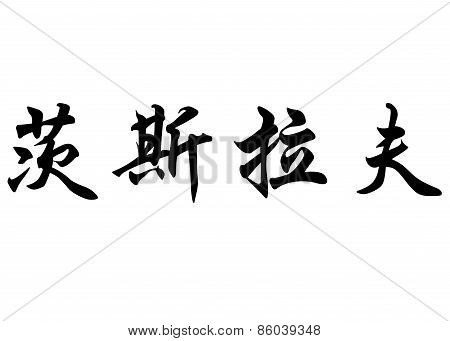 English Name Czesaw In Chinese Calligraphy Characters