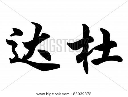 English Name Dadou In Chinese Calligraphy Characters