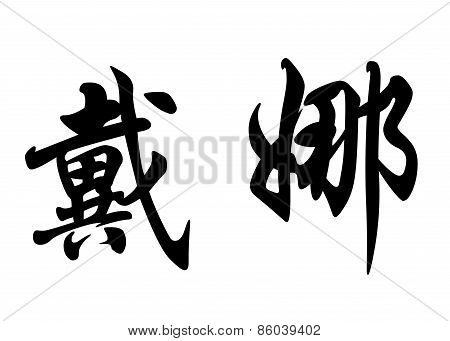 English Name Daiana In Chinese Calligraphy Characters