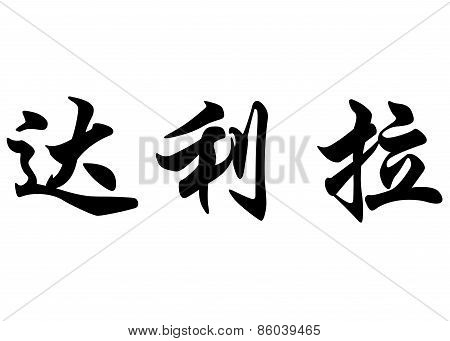 English Name Dalila In Chinese Calligraphy Characters
