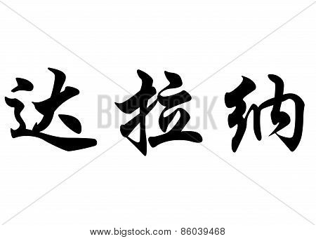 English Name Dallana In Chinese Calligraphy Characters