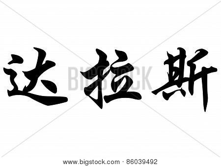English Name Dallas In Chinese Calligraphy Characters