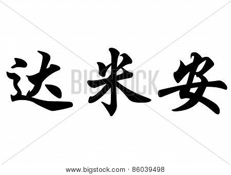 English Name Damian In Chinese Calligraphy Characters