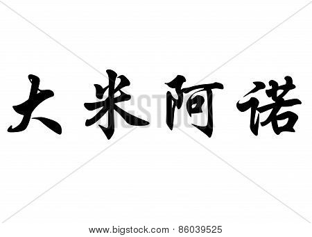 English Name Damiano In Chinese Calligraphy Characters