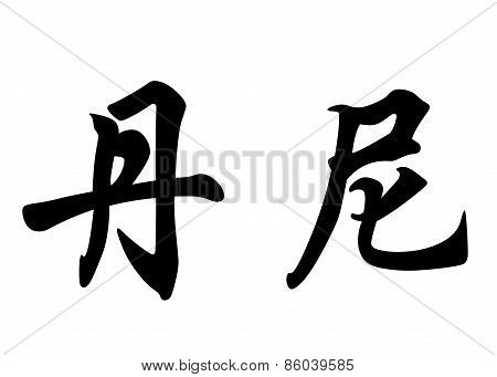 English Name Dani In Chinese Calligraphy Characters