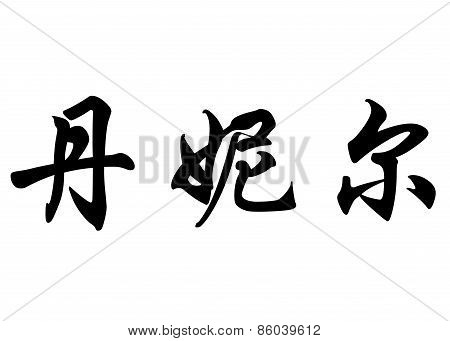 English Name Daniele In Chinese Calligraphy Characters