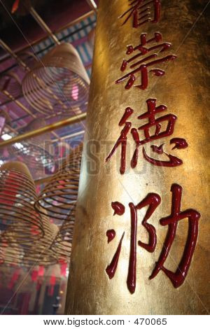 Holy Inscription