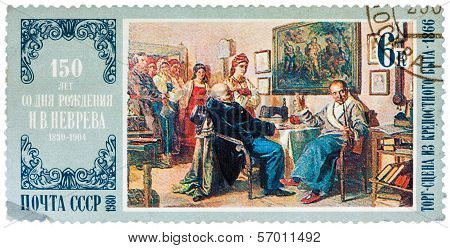 Stamp Printed In The Ussr Shows A Painting