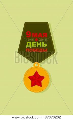 9 May. Victory day. Order of victory. Medal for bravery. Translation: