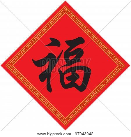 Chinese character which means good luck