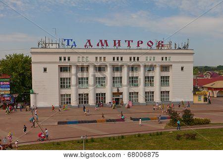 Shopping Center Dmitrov In Dmitrov, Russia