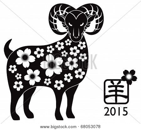 2015 Year Of The Ram Black Silhouette