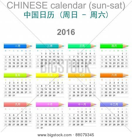 2016 Crayons Calendar Chinese Version