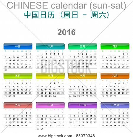 2016 Calendar Chinese Language Version Sun – Sat