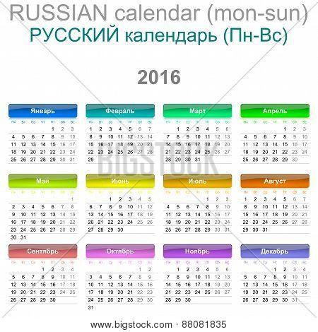 2016 Calendar Russian Language Version Mon - Sun