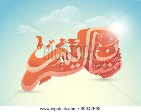3D glossy arabic calligraphy text Ramazan Kareem (Ramadan Kareem) on cloudy background for holy month of muslim community festival celebration.