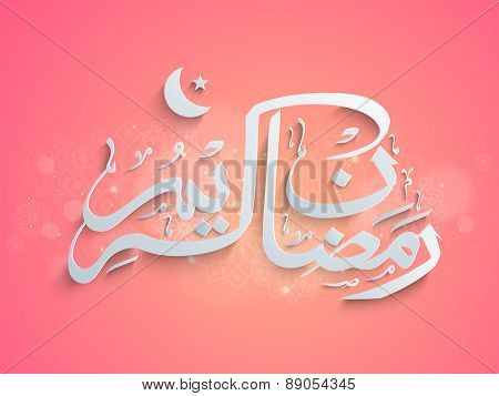 Arabic calligraphy text Ramazan Kareem ( Ramadan Kareem ) on shiny colorful background for holy month of muslim community festival celebration.