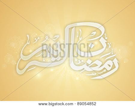 Holy month of muslim community, Ramadan Kareem celebration with arabic calligraphy text Ramazan Kareem on abstract rays background.